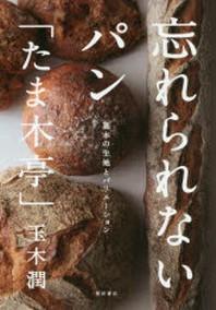 忘れられないパン「たま木亭」 基本の生地とバリエ-ション