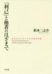「利己」と他者のはざまで 近代日本における社會進化思想