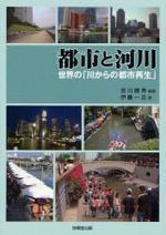 都市と河川 世界の「川からの都市再生」