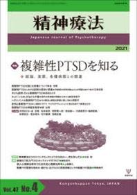 精神療法 VOL.47NO.4(2021)