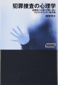 犯罪搜査の心理學 凶惡犯の心理と行動に迫るプロファイリングの最先端