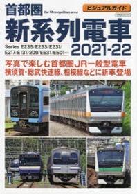首都圈新系列電車 ビジュアルガイド 2021-22
