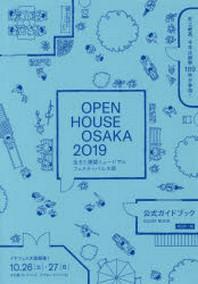 OPEN HOUSE OSAKA 2019生きた建築ミュ-ジアムフェスティバル大阪2019公式ガイドブック