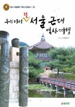 우리 아이 첫 서울 근대 역사여행