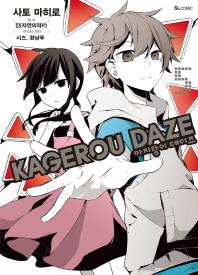 아지랑이 데이즈(Kagerou Daze). 5(코믹)
