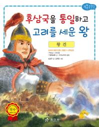 왕건: 후삼국을 통일하고 고려를 세운 왕