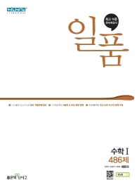 일품 고등 수학1 486제(2021)