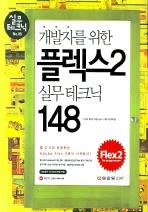 개발자를 위한 플렉스 2 실무테크닉 148