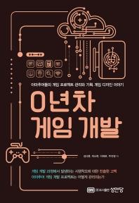 0년차 게임 개발