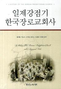 일제강점기 한국장로교회사