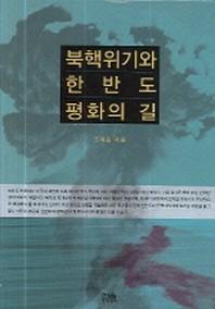 북핵위기와 한반도 평화의 길