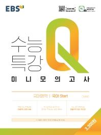 EBS 수능특강 Q 고등 국어영역 국어 Start 미니모의고사(2021)