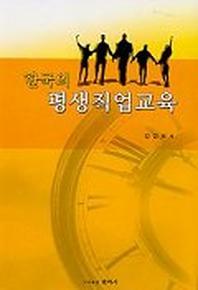 한국의 평생직업교육