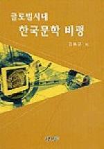 글로벌시대 한국문학 비평