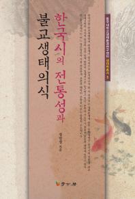 한국시의 전통성과 불교생태의식
