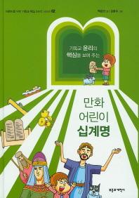 기독교 윤리의 핵심을 보여 주는 만화 어린이 십계명