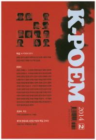 K-POME 2014