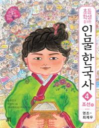 초등학생을 위한 인물 한국사. 4: 조선(하) 영조-최제우