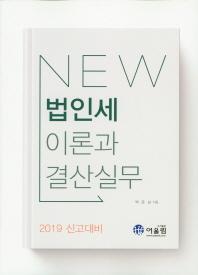 new 법인세 이론과 결산실무(2019)