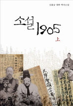 소설 1905(상)