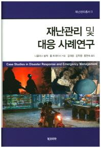 재난관리 및 대응 사례연구