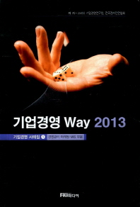 기업경영 Way(2013). 1  경영관리 마케팅 MIS 부문