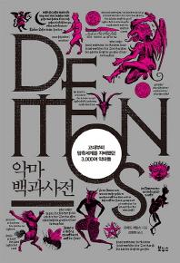 악마 백과사전