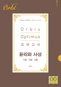 Orbis Optimus 고등 윤리와 사상 모의고사(2019)(봉투형)