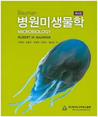 병원미생물학