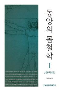 동양의 몸철학. 1: 한국편