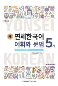 새 연세한국어 어휘와 문법 5-1(새)