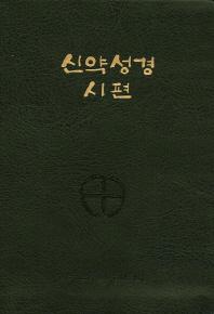 신약성경시편(국반판 전단 금장색인) (PA6 AH) (250230)