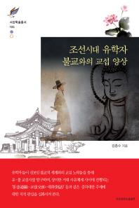 조선시대 유학자 불교와의 교섭 양상