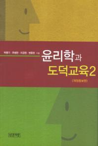 윤리학과 도덕교육. 2