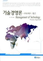 기술경영론: 프로세스 접근