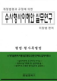 개정법령과 규정에 의한 수사형사이해와 실무연구