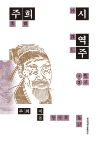 주희 시 역주 1-2권