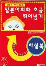 40개 문형으로 일본어회화 초급 뛰어넘기 (해설북)