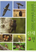 한국의 야생조류 길잡이 : 산새