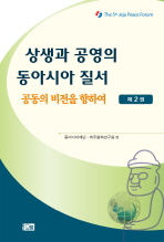 상생과 공영의 동아시아 질서. 2