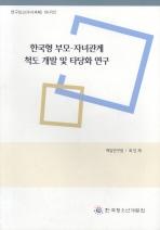 한국형 부모 자녀관계 척도개발 및 타탕화 연구