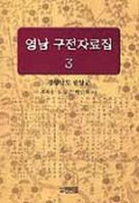 영남 구전자료집3(경상남도 함양군)