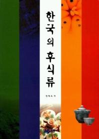 한국의 후식류