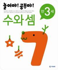 수와 셈(만3세)(2012)