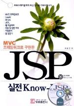 JSP 실전 KNOW HOW(MVC 프레임워크로 구현한)(CD-ROM 1장 포함)