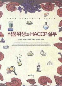 식품위생과 HACCP 실무