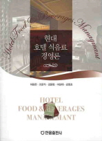 현대 호텔 식음료 경영론