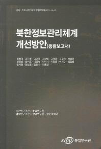 북한정보관리체계 개선방안(총괄보고서)
