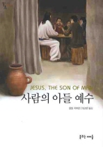 사람의 아들 예수