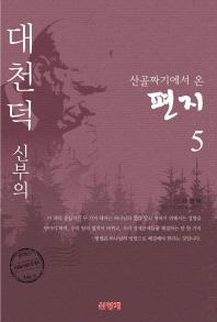 대천덕 신부의 산골짜기에서 온 편지. 5